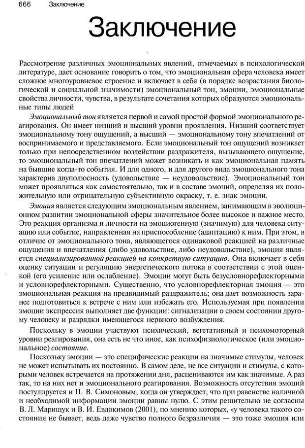 PDF. Эмоции и чувства. Ильин Е. П. Страница 665. Читать онлайн
