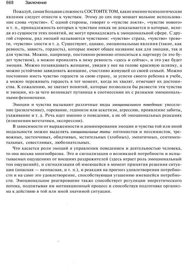 PDF. Эмоции и чувства. Ильин Е. П. Страница 667. Читать онлайн