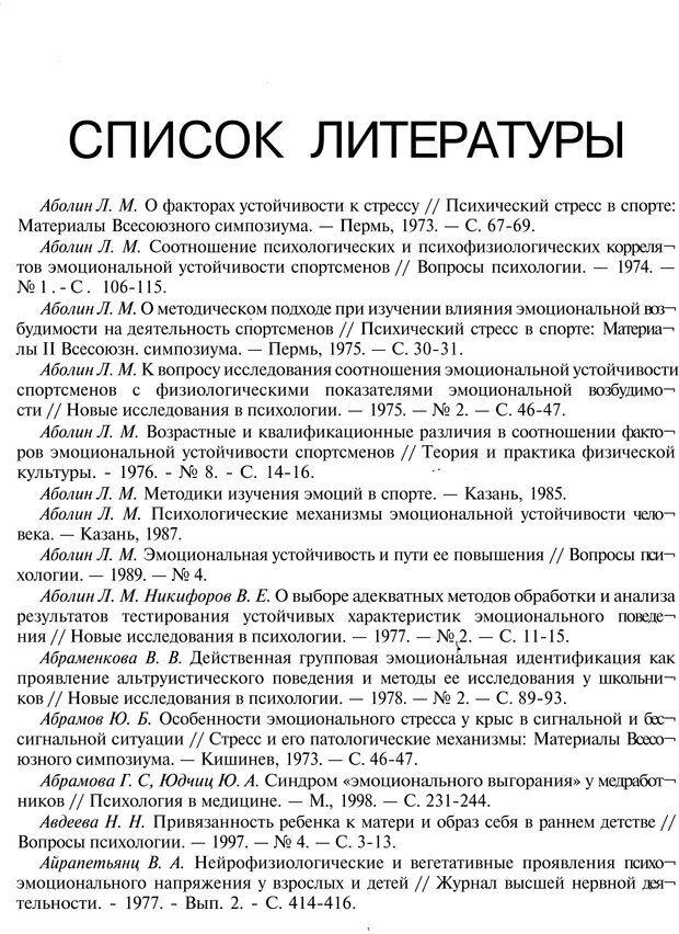 PDF. Эмоции и чувства. Ильин Е. П. Страница 668. Читать онлайн