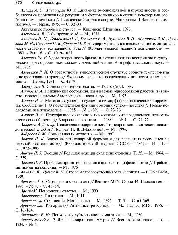 PDF. Эмоции и чувства. Ильин Е. П. Страница 669. Читать онлайн