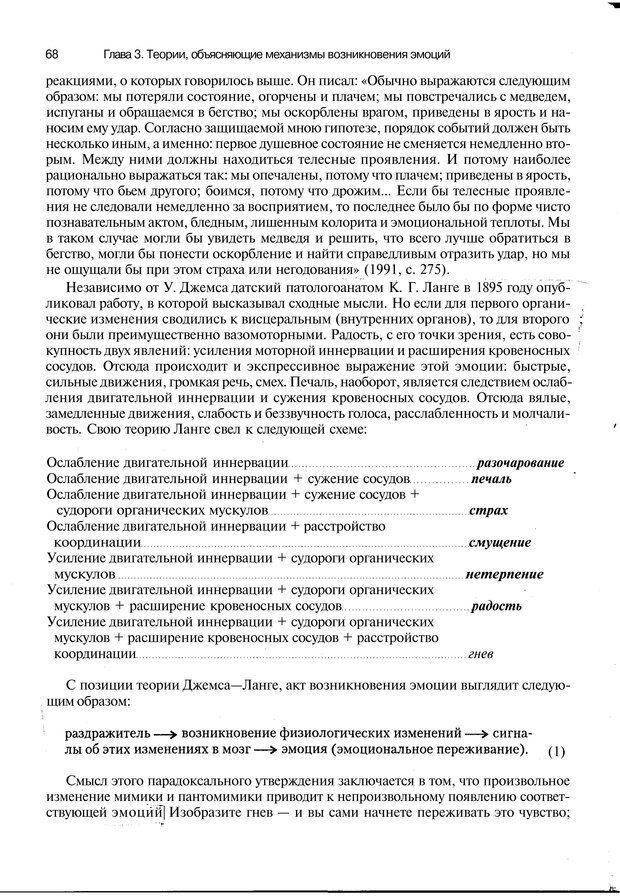 PDF. Эмоции и чувства. Ильин Е. П. Страница 67. Читать онлайн