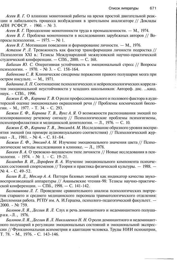 PDF. Эмоции и чувства. Ильин Е. П. Страница 670. Читать онлайн