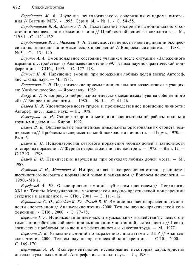 PDF. Эмоции и чувства. Ильин Е. П. Страница 671. Читать онлайн