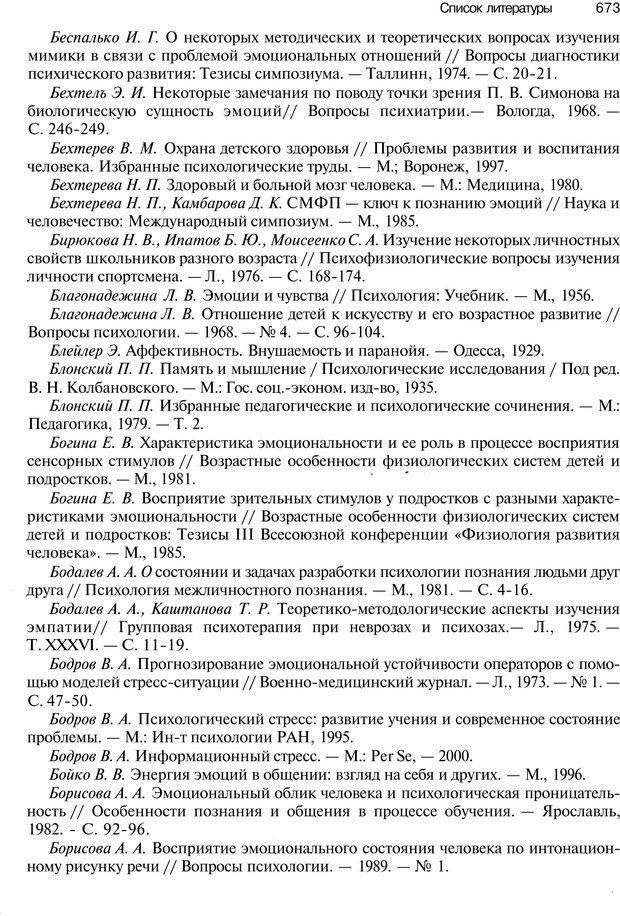 PDF. Эмоции и чувства. Ильин Е. П. Страница 672. Читать онлайн