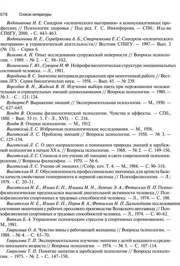 PDF. Эмоции и чувства. Ильин Е. П. Страница 677. Читать онлайн