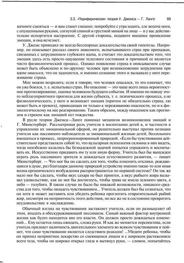 PDF. Эмоции и чувства. Ильин Е. П. Страница 68. Читать онлайн
