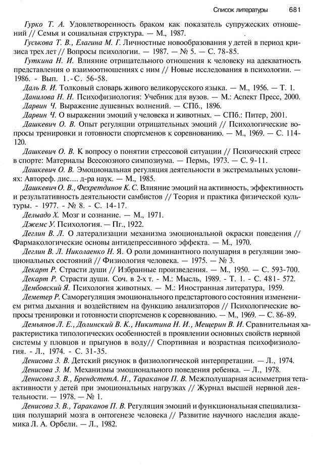 PDF. Эмоции и чувства. Ильин Е. П. Страница 680. Читать онлайн