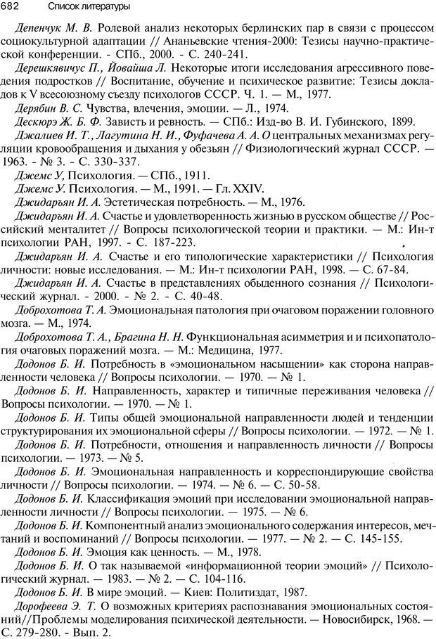 PDF. Эмоции и чувства. Ильин Е. П. Страница 681. Читать онлайн