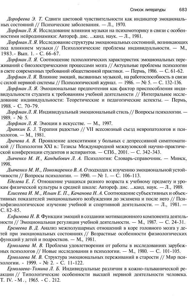 PDF. Эмоции и чувства. Ильин Е. П. Страница 682. Читать онлайн