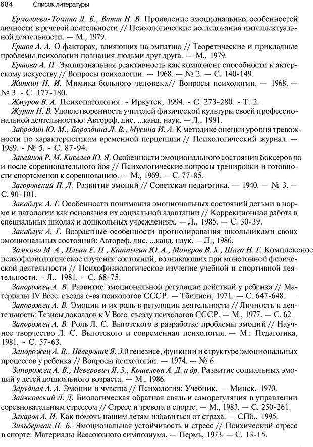 PDF. Эмоции и чувства. Ильин Е. П. Страница 683. Читать онлайн