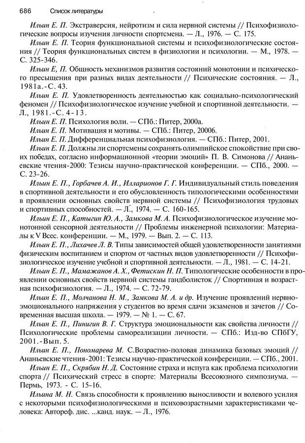 PDF. Эмоции и чувства. Ильин Е. П. Страница 685. Читать онлайн