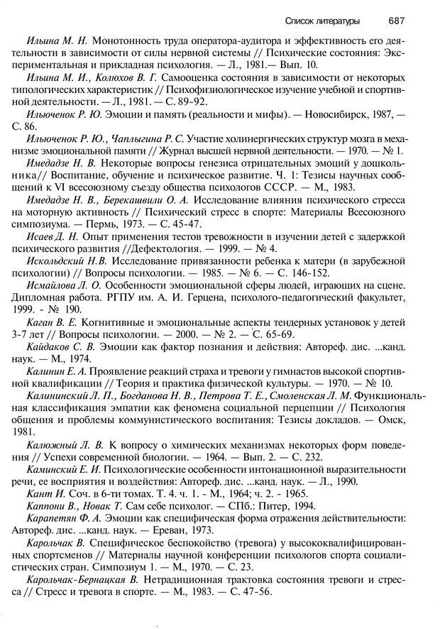 PDF. Эмоции и чувства. Ильин Е. П. Страница 686. Читать онлайн