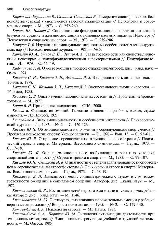 PDF. Эмоции и чувства. Ильин Е. П. Страница 687. Читать онлайн