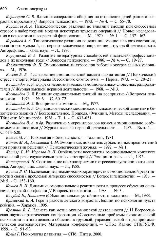 PDF. Эмоции и чувства. Ильин Е. П. Страница 689. Читать онлайн