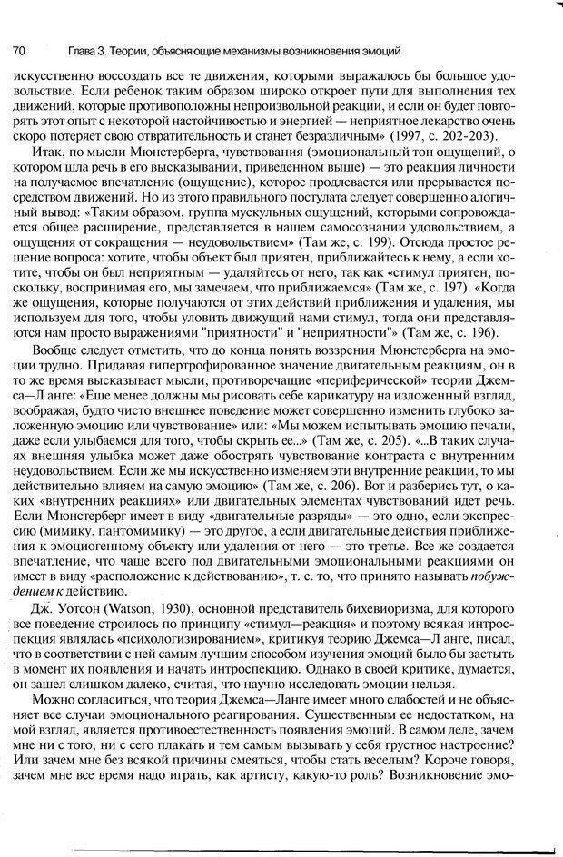 PDF. Эмоции и чувства. Ильин Е. П. Страница 69. Читать онлайн