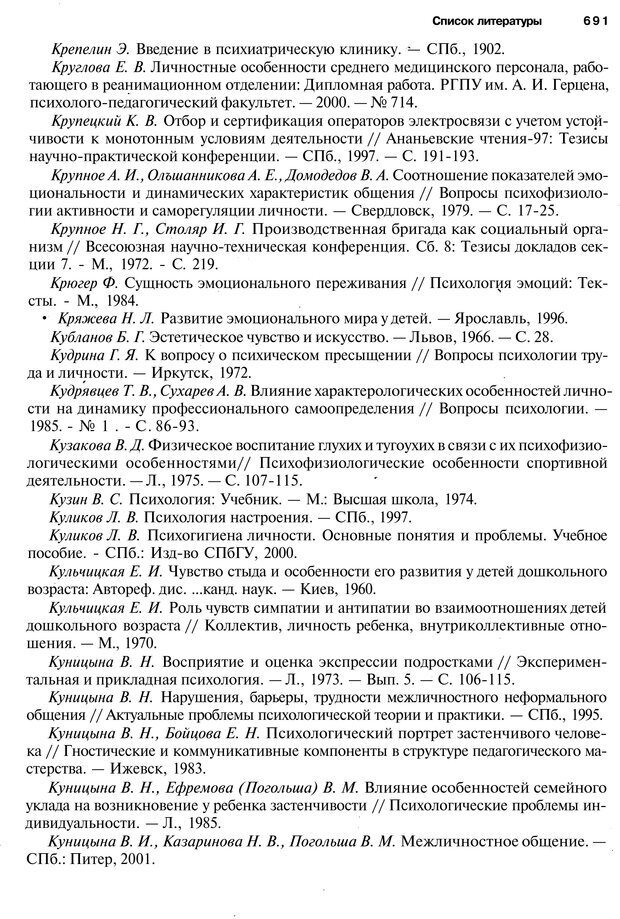 PDF. Эмоции и чувства. Ильин Е. П. Страница 690. Читать онлайн
