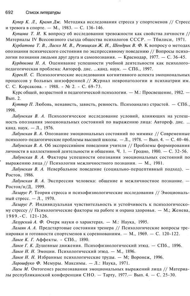 PDF. Эмоции и чувства. Ильин Е. П. Страница 691. Читать онлайн