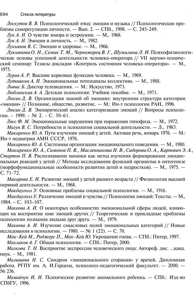PDF. Эмоции и чувства. Ильин Е. П. Страница 693. Читать онлайн