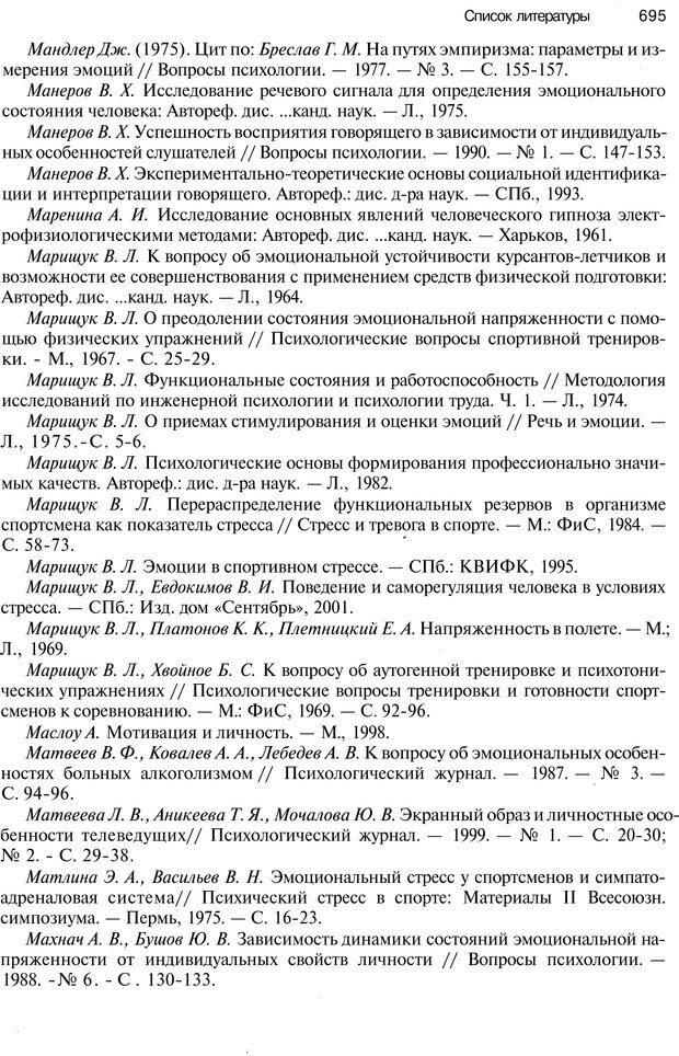 PDF. Эмоции и чувства. Ильин Е. П. Страница 694. Читать онлайн