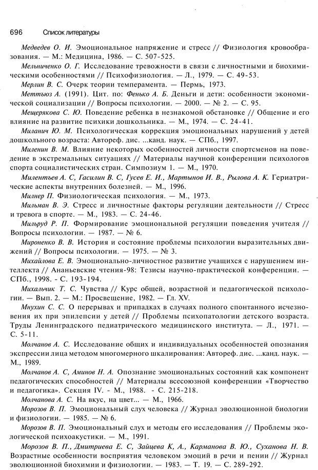 PDF. Эмоции и чувства. Ильин Е. П. Страница 695. Читать онлайн