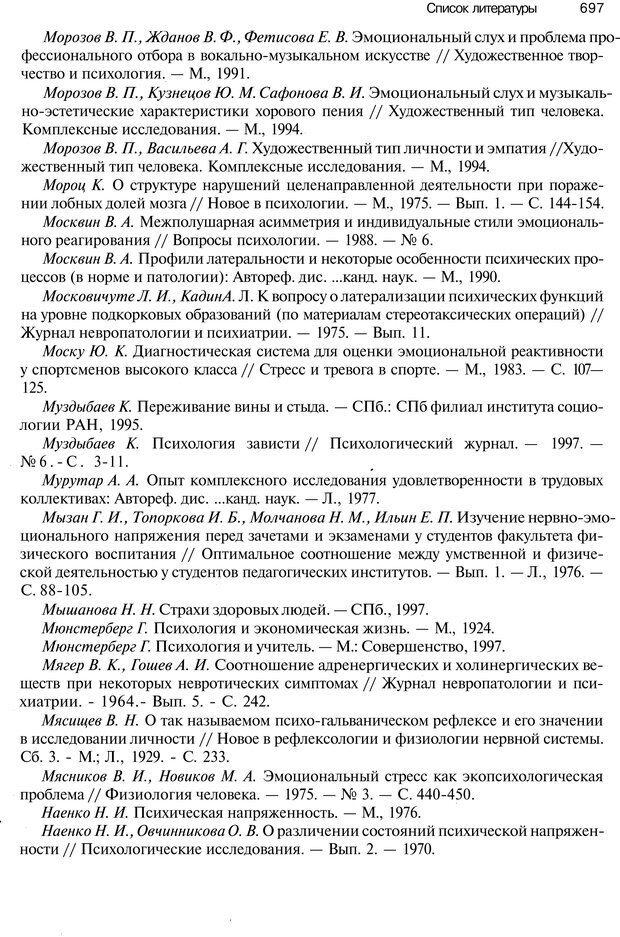 PDF. Эмоции и чувства. Ильин Е. П. Страница 696. Читать онлайн