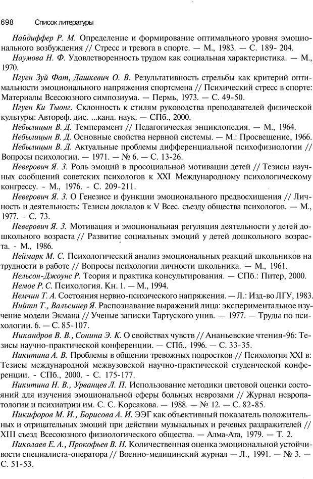 PDF. Эмоции и чувства. Ильин Е. П. Страница 697. Читать онлайн