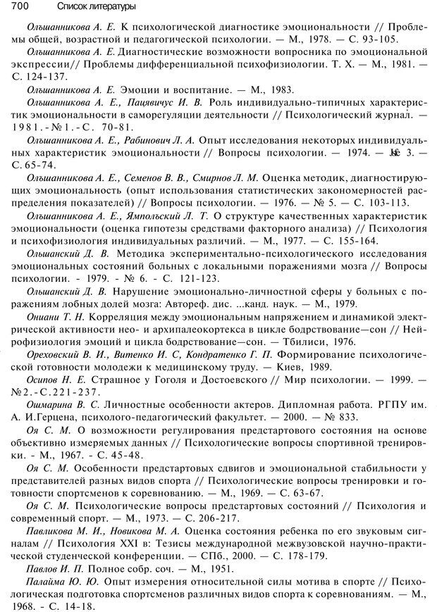 PDF. Эмоции и чувства. Ильин Е. П. Страница 699. Читать онлайн