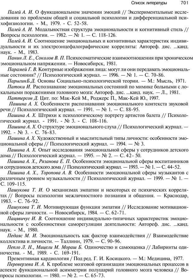 PDF. Эмоции и чувства. Ильин Е. П. Страница 700. Читать онлайн