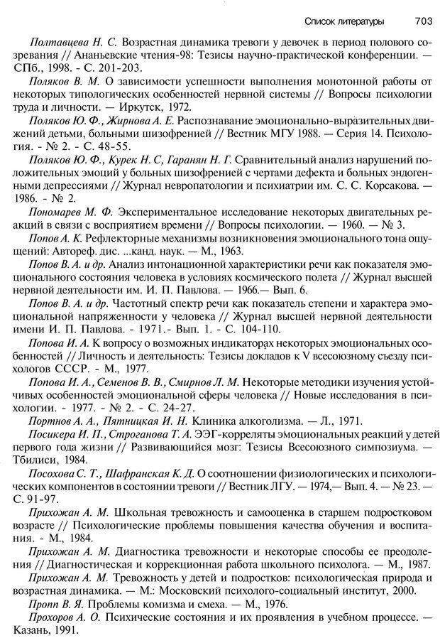 PDF. Эмоции и чувства. Ильин Е. П. Страница 702. Читать онлайн