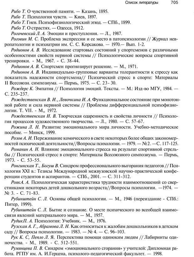 PDF. Эмоции и чувства. Ильин Е. П. Страница 704. Читать онлайн