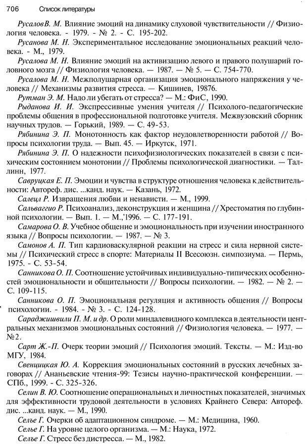 PDF. Эмоции и чувства. Ильин Е. П. Страница 705. Читать онлайн
