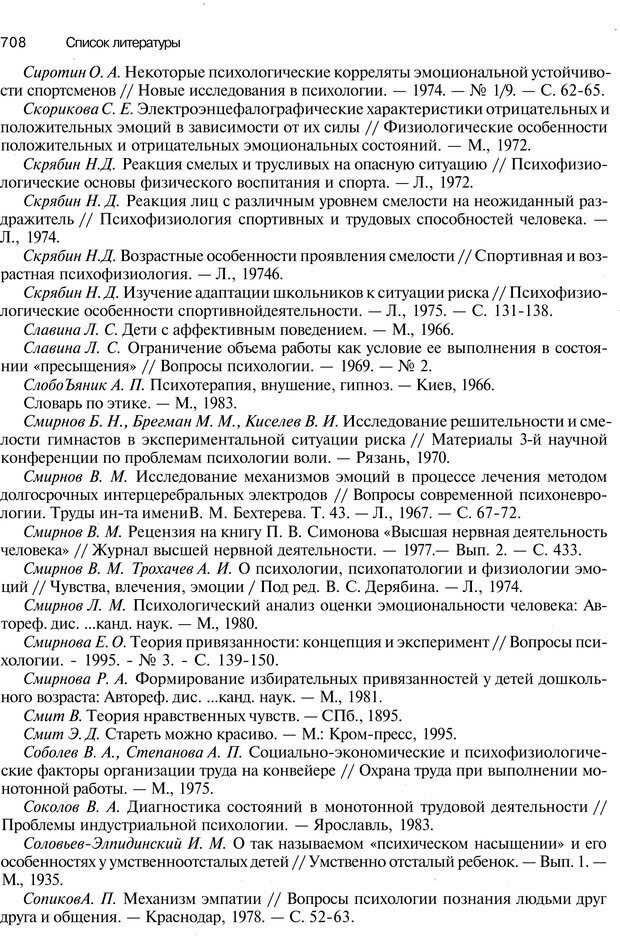 PDF. Эмоции и чувства. Ильин Е. П. Страница 707. Читать онлайн