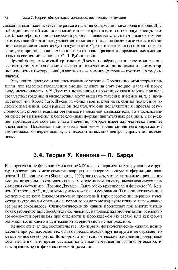 PDF. Эмоции и чувства. Ильин Е. П. Страница 71. Читать онлайн
