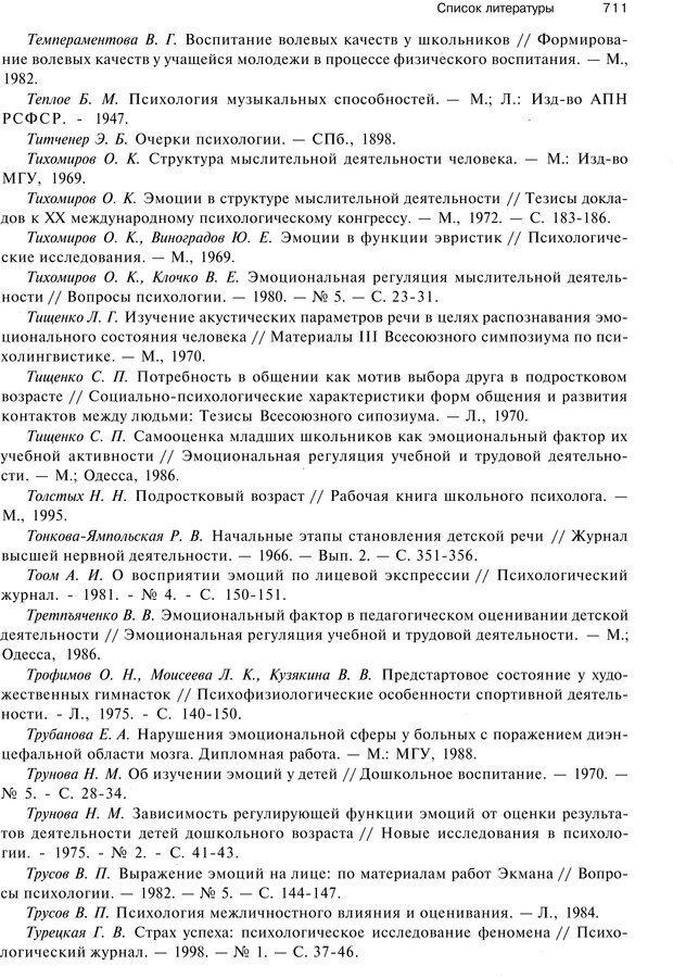 PDF. Эмоции и чувства. Ильин Е. П. Страница 710. Читать онлайн
