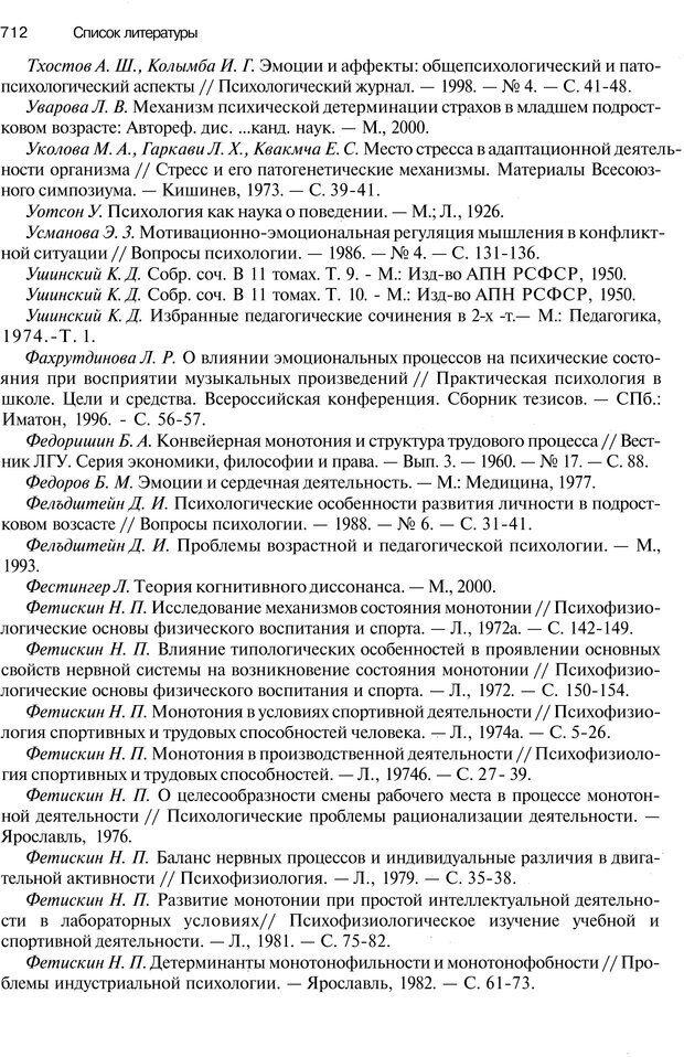 PDF. Эмоции и чувства. Ильин Е. П. Страница 711. Читать онлайн