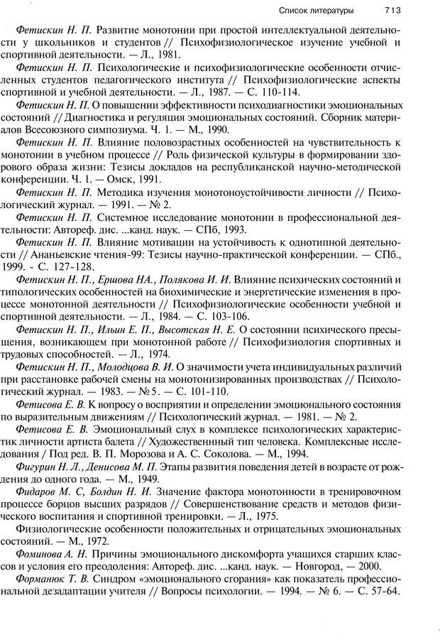 PDF. Эмоции и чувства. Ильин Е. П. Страница 712. Читать онлайн