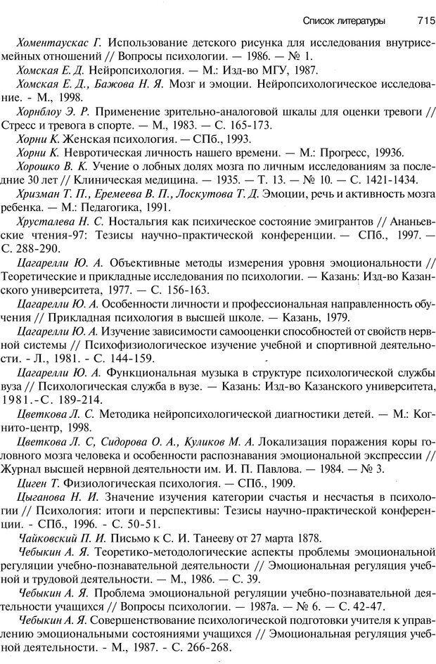 PDF. Эмоции и чувства. Ильин Е. П. Страница 714. Читать онлайн