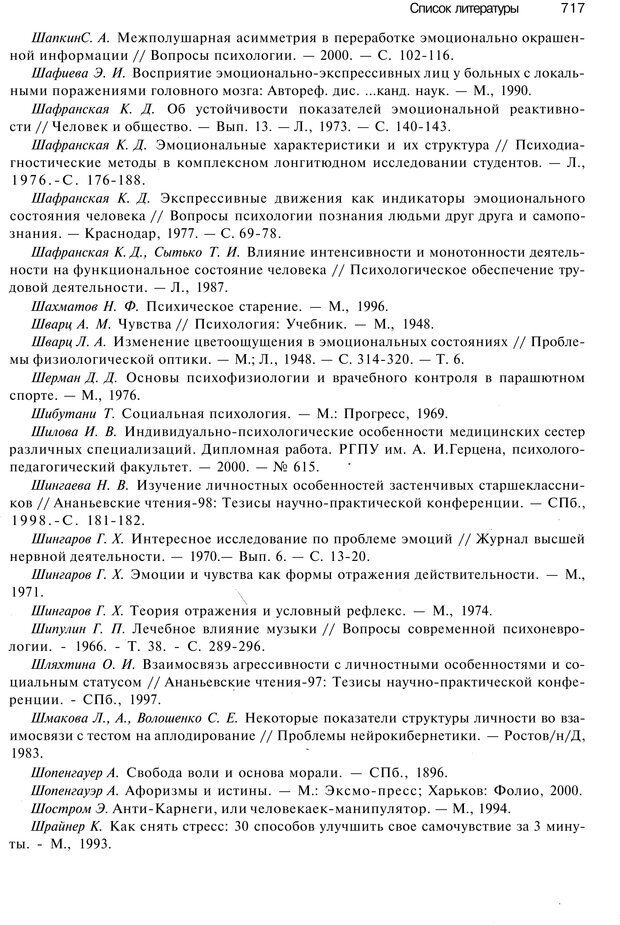 PDF. Эмоции и чувства. Ильин Е. П. Страница 716. Читать онлайн
