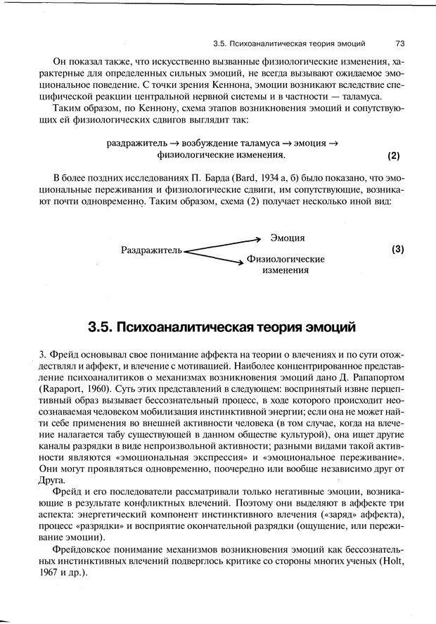PDF. Эмоции и чувства. Ильин Е. П. Страница 72. Читать онлайн