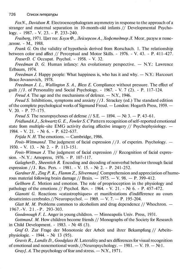 PDF. Эмоции и чувства. Ильин Е. П. Страница 725. Читать онлайн
