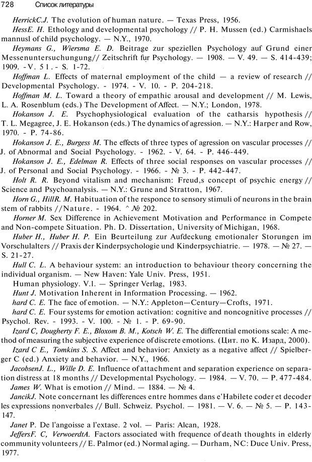 PDF. Эмоции и чувства. Ильин Е. П. Страница 727. Читать онлайн