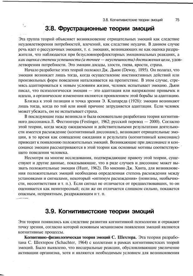 PDF. Эмоции и чувства. Ильин Е. П. Страница 74. Читать онлайн