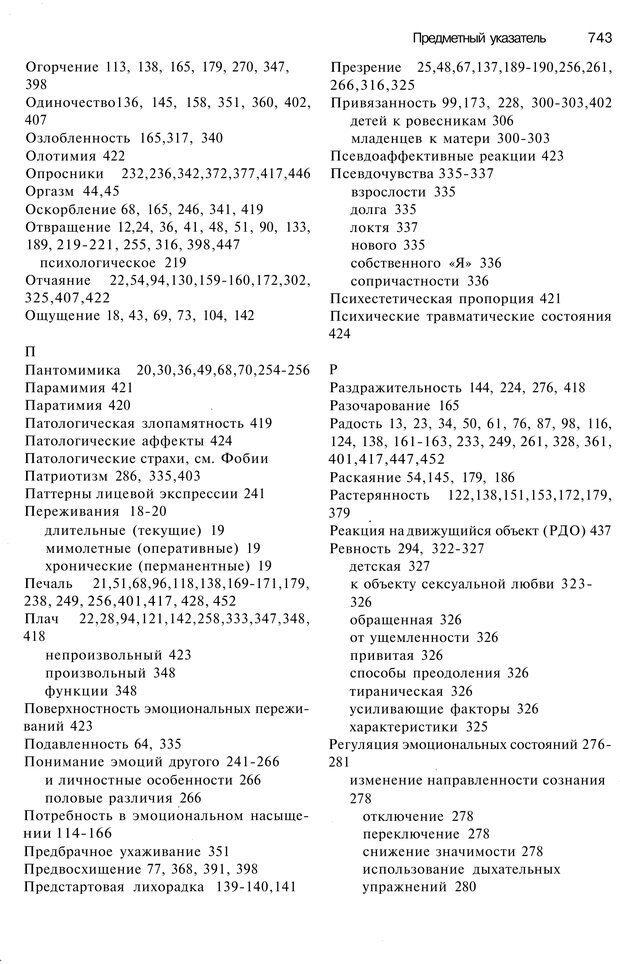 PDF. Эмоции и чувства. Ильин Е. П. Страница 742. Читать онлайн