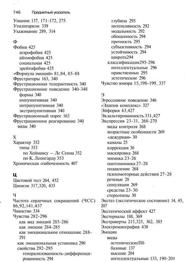 PDF. Эмоции и чувства. Ильин Е. П. Страница 745. Читать онлайн