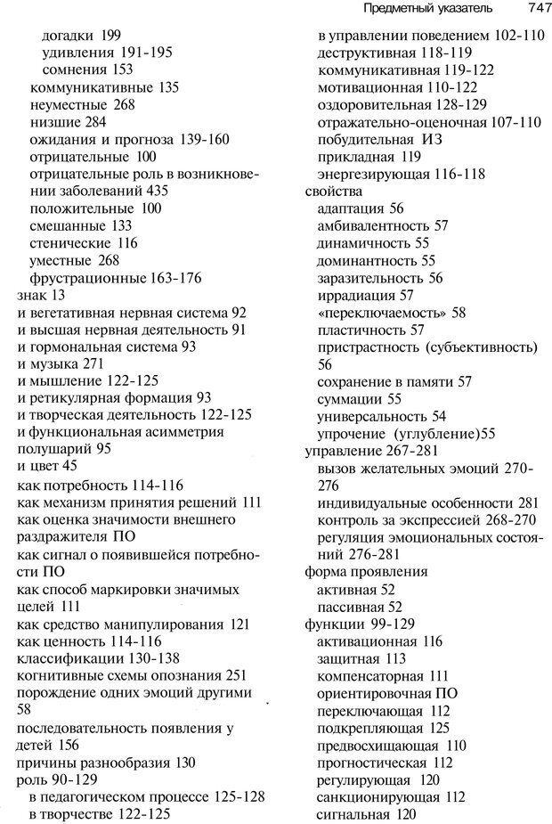 PDF. Эмоции и чувства. Ильин Е. П. Страница 746. Читать онлайн