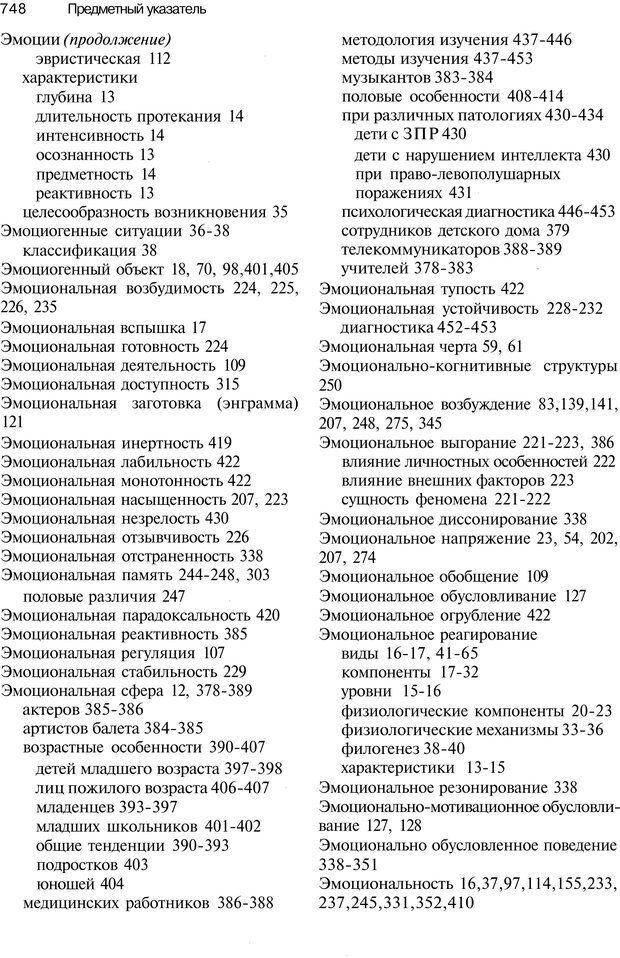 PDF. Эмоции и чувства. Ильин Е. П. Страница 747. Читать онлайн