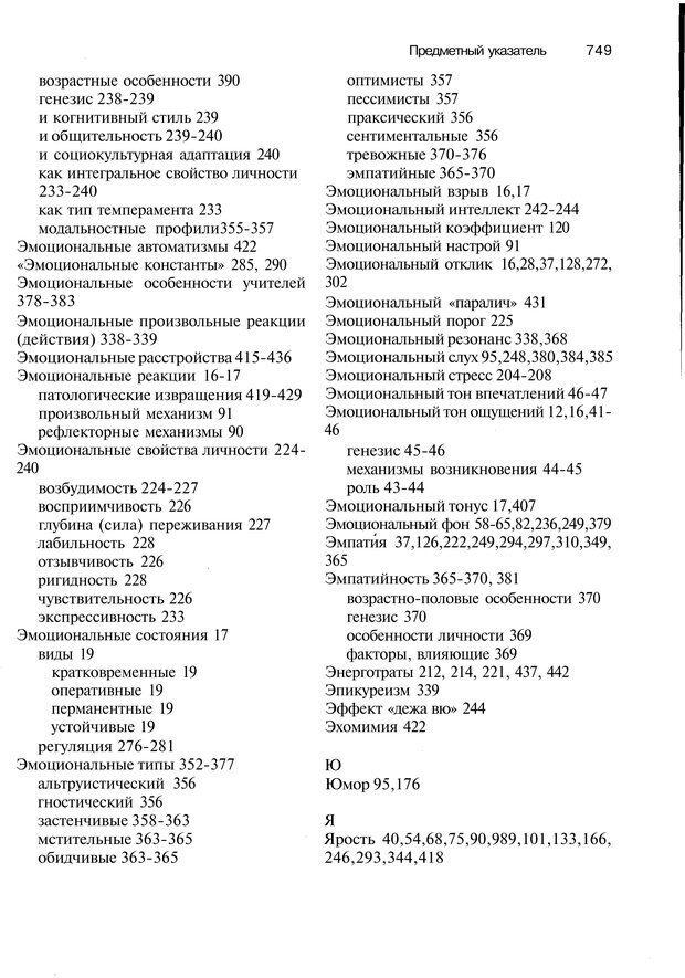 PDF. Эмоции и чувства. Ильин Е. П. Страница 748. Читать онлайн