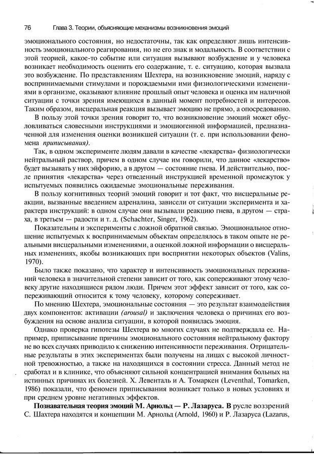PDF. Эмоции и чувства. Ильин Е. П. Страница 75. Читать онлайн