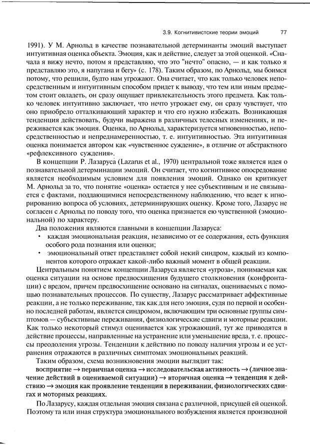 PDF. Эмоции и чувства. Ильин Е. П. Страница 76. Читать онлайн