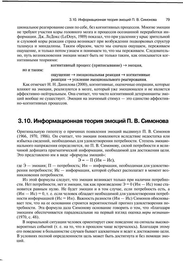 PDF. Эмоции и чувства. Ильин Е. П. Страница 78. Читать онлайн